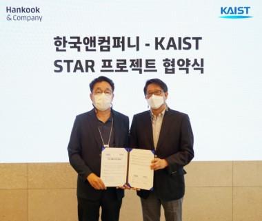 KAIST to build data infrastructure platform